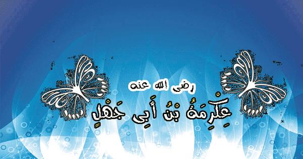 قصة عكرمة بن ابي جهل في معركة اليرموك