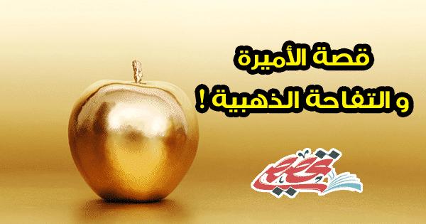 قصة الأميرة والتفاحة الذهبية