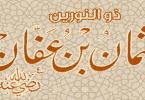 قصة الصحابي عثمان ابن عفان رضي الله عنه