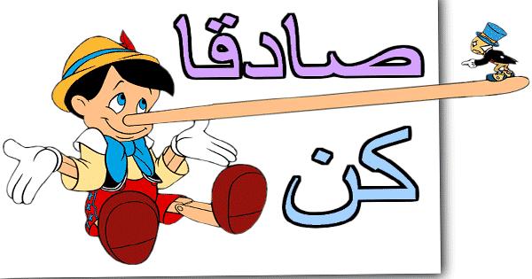 قصة بلال الصادق