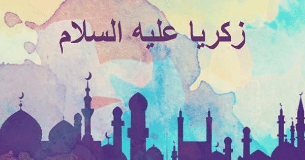 قصة النبي زكريا عليه السلام كاملة