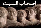 قصه اصحاب السبت وتحولهم قرده بالتفصيل