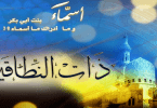 ذات النطاقين أسماء بنت أبي بكر رضي الله عنهما