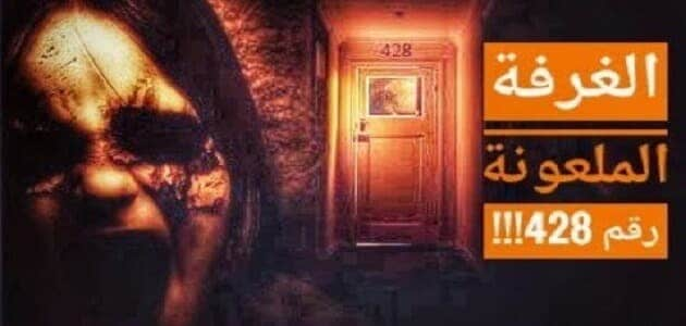 قصة الغرفة الملعونة 428