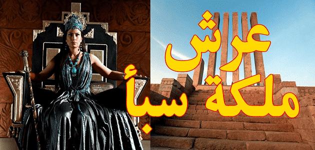 قصة سيدنا سليمان مع ملكة سبأ بلقيس