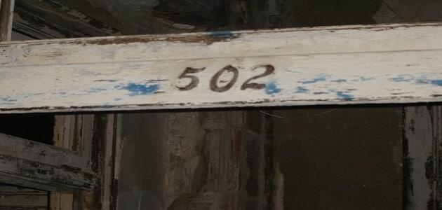 لغز الغرفة 502 في مستشفى الأموات