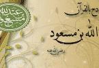 قصة عبد الله بن مسعود رضي الله عنه كاملة