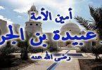 قصة مختصرة لأمين الأمة أبو عبيدة بن الجراح