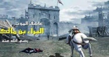 قصة شجاعة وبسالة البراء بن مالك في الإسلام