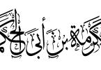 قصة إسلامية عن عكرمة بن أبي جهل النابلسي