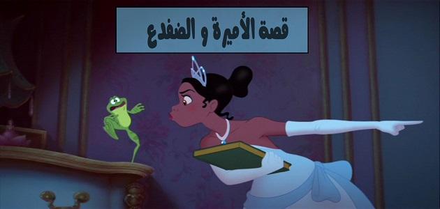 قصة الأميرة والضفدع كاملة بالعربي