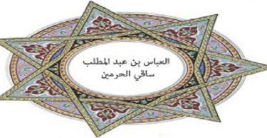 قصة ساقي الحرمين العباس بن عبدالمطلب مكتوبة