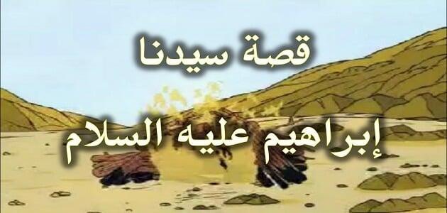 قصة سيدنا إبراهيم عليه السلام وابنه إسماعيل كاملة