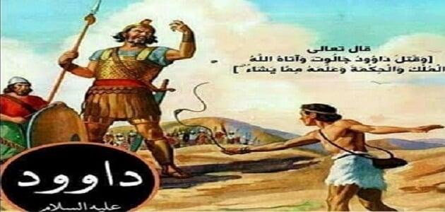 قصة معجزات النبي داود علية السلام كاملة