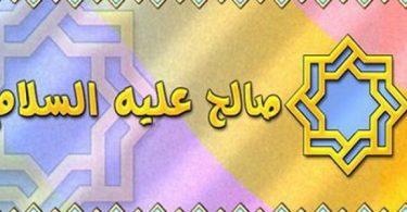 قصة سيدنا صالح عليه السلام مختصرة