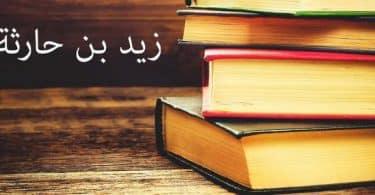 قصة زيد بن حارثة في القرآن