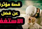 قصص قصيرة إسلامية عن فضل الإستغفار